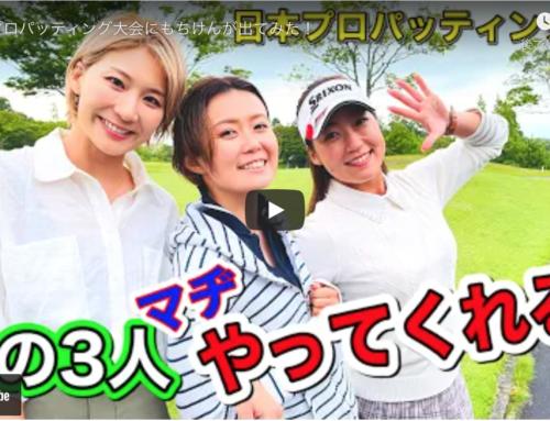 もちけん選手・杉山 美穂選手・押尾 紗樹選手がツアー参戦!